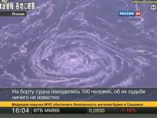 Япония.Цунами.Авария на Фукусиме.Корабль затягивает в воронку[ http://dtpshka.org.ua - Архив  фото и видео аварий ! ]